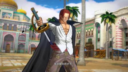 海贼王燃烧之血: 四皇香克斯技能演示 红发的霸王色霸气