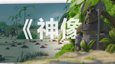 海岛文创 |《神像》-驭神像之力, 佑海岛之魂。