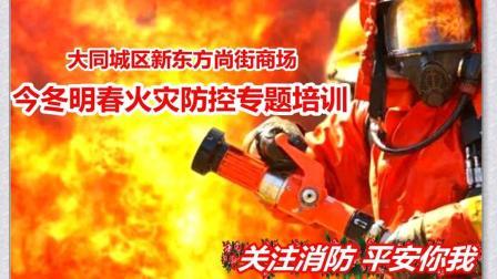 北京光耀东方集团大同城区新东方尚街商场消防法安全培训视频