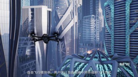 大疆飞行模拟器 - 专业飞行仿真培训软件