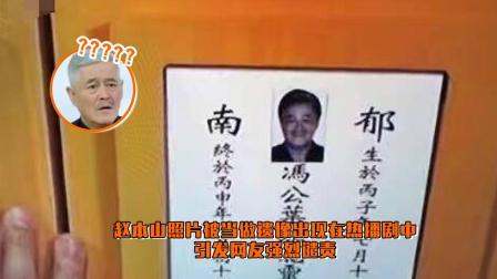 """赵本山照片被当做""""遗像""""出现在热播剧中, 引发网友强烈谴责"""