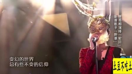 蒙面歌王: 谭维维在蒙面歌王翻唱的《轮回》, 真是炸裂