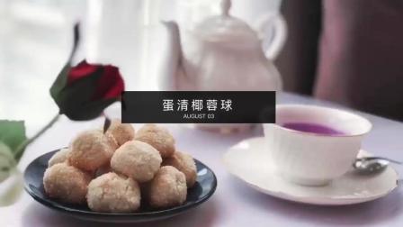 《美食狂欢季》: 蛋清椰蓉球, 做法简单又好吃