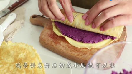 紫薯蛋卷做法, 减肥瘦身, 美容养颜, 小仙女低脂减肥首选甜点!