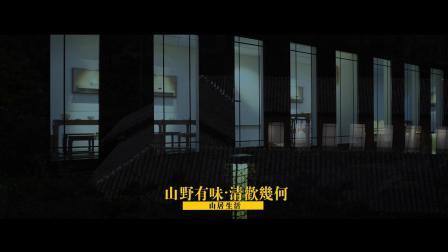 山居生活-(承传)