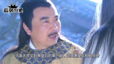袁天罡一生为两个女人算过命, 一个具有帝王相, 另一个命桃花!