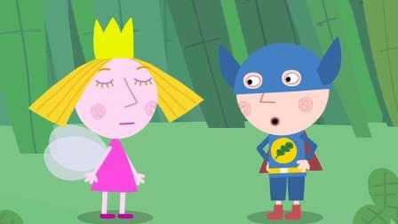 本和霍利的小王国: 超级英雄的游戏