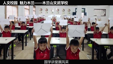 人文校园  魅力木兰——木兰山文武学校
