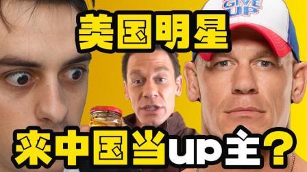 美国大明星想来中国当UP主? 要成功就不放弃!