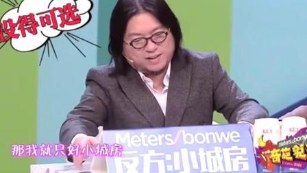 奇葩说: 马东问蔡康永, 房价的问题在台北是问题吗, 蔡康永这么说