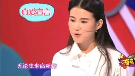 奇葩说: 刘思达借辩题表白, 马东: 你是今天想把事办了?