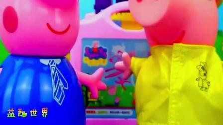 小娃娃生病了, 粉红猪小妹带他去看医生, 不用妈妈跟着去了! (2)