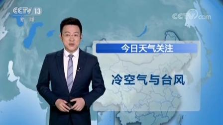 气象台天气预报: 云南、广东、福建、台湾会有小到中雨, 台湾东北部会有大到暴雨