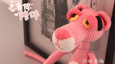 怡娘手编--粉红豹(上)