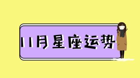 11月小心烂桃花的星座top3大公开