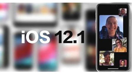 这下再也不怕信号差? iOS 12.1改进蜂窝移动网连接性