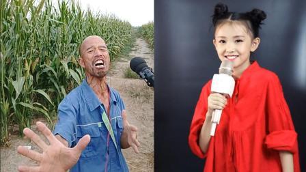 农民大叔与网红小模特, 翻唱《38度6》网友: 大叔口水都飞起来了