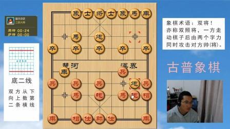 中国象棋实战: 马炮残局, 挂角运功十方无敌