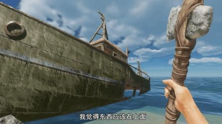 荒岛求生09: 船上有好东西, 我费尽周折终于爬了上去