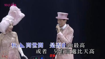 香港歌手合唱金庸武侠剧经典歌曲, 每首都是传奇, 蕴含了太多回忆