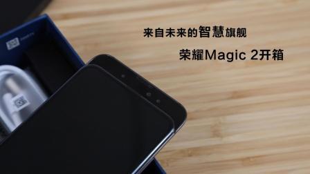 来自未来的智慧旗舰 荣耀Magic 2开箱