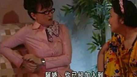 阿娇和唐小姐合谋拆散情侣, 还在偷笑, 变得好坏啊