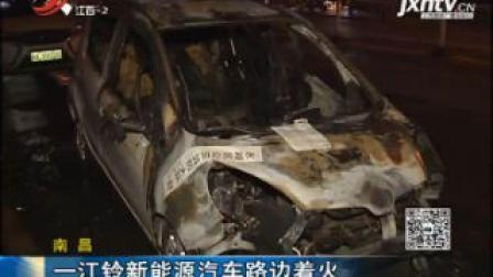 南昌: 一江铃新能源汽车路边着火