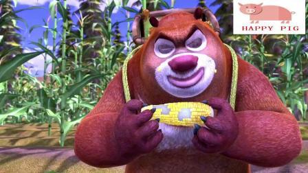 熊出没-光头强找到收玉米的工作, 但玉米太多, 竟找来了俩熊帮忙