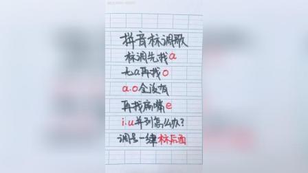 【拼音】详细讲解, 拼音标调歌