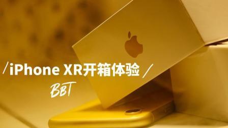 BB Time第157期: 黄色iPhone XR开箱