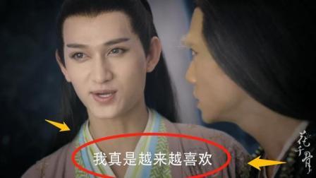 《花千骨》阡陌为何如此喜欢赵丽颖, 这其中有什么原因?