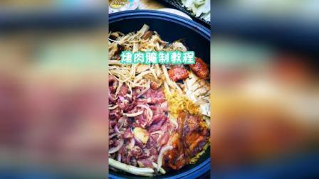 烤肉腌制教程 牛肉、五花肉、鸡翅腌制方法