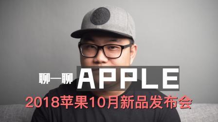 聊一聊2018苹果10月新品发布会|MacBook Air|Mac mini|iPad Pro