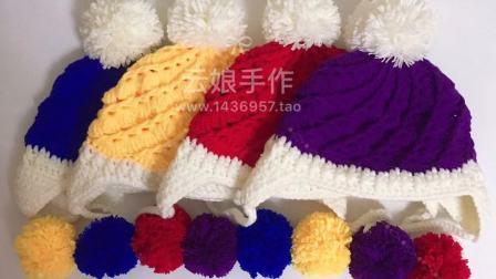 【云娘手作】毛线钩针编织 菠萝纹拼色毛球宝宝护耳帽  视频教程(第76集)