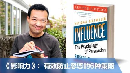 《影响力》: 有效防止忽悠的6种策略 Influence by Robert Cialdini   狗熊月读84
