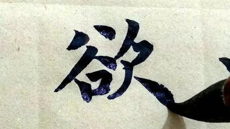楷书书法欣赏, 其实很多人都想写一手好字, 但就是坚持不下来