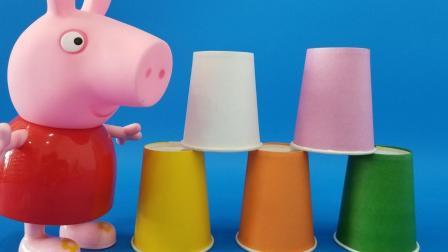 小猪佩奇用纸杯变魔术玩奇趣蛋玩具蛋