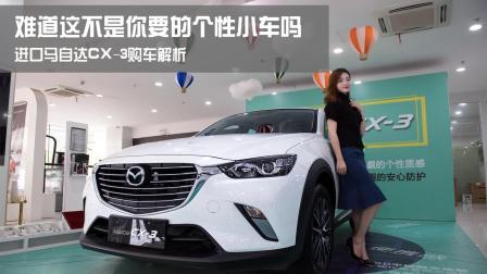 [买车课]难道这不是你要的个性小车吗? 进口马自达CX-3购车解析-CarSee车影