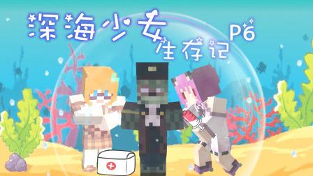 【五歌X橙子】海底的僵尸科医生——深海少女生存记P6★我的世界★