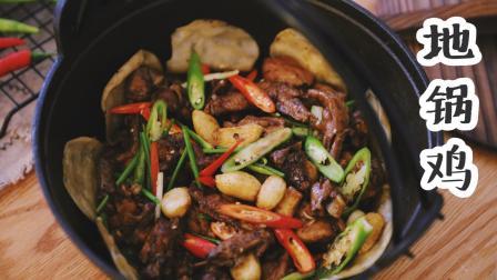 安徽美食地锅鸡, 咬一口浸泡了汤汁的饼真是太爽了