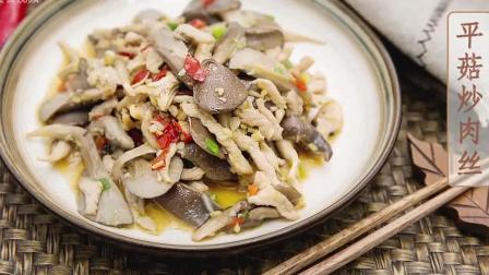 平菇怎么做好吃还简单? 学会这一招, 更鲜更嫩秒变餐厅大厨