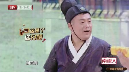好看喜剧小品, 渊王乃是何人太逗了