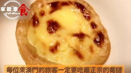 享饮享食: 澳门美食分享 • 蛋挞 • 安德鲁葡挞饼店 (一定要去在路环的总店! )