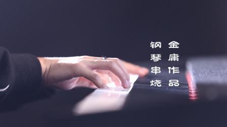 金庸14部作品钢琴串烧, 5分钟听完金庸的一生!