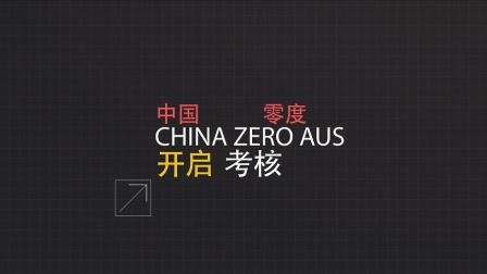 【中国零度2k18考核开启】年轻人,这里是你梦想的天堂&激(基)情四射