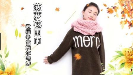 织女屋【20集】雪妃尔毛线 菠萝花围巾毛线编织棒针编织视频教程-_超清