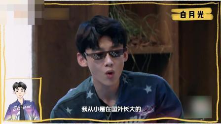 何老师吐槽, 为什么白敬亭和魏大勋是好朋友, 笑翻众人!