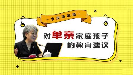 李玫瑾教授专访: 单亲家庭的孩子怎么教育? (干货)