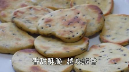 教你不用烤箱做饼干, 做法简单, 香甜酥脆, 吃过一次就忘不了