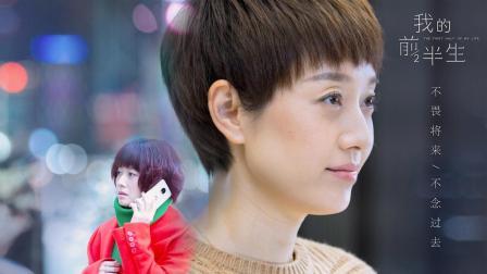 开拍《我的前半生2》, 换成她来演罗子君, 网友: 比马伊琍更适合